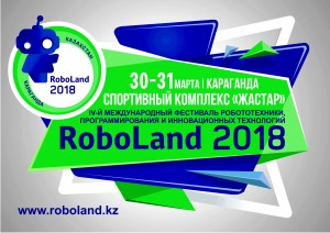 RoboLand Logo 2018 RUS ЯРКИЙ 2